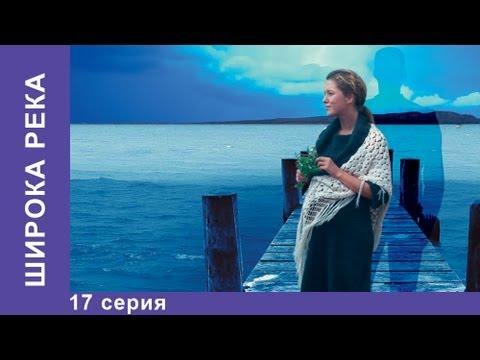 Широка Река. Сериал. 17 Серия. StarMedia. Мелодрама