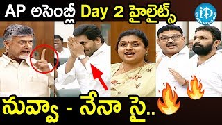 Andhra Pradesh Assembly Winter Session 2019 || Day- 2 Highlights || iDream News