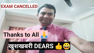 खुशखबरी DEARS 😀👍!! EXAM CANCELLED !! Thanks to all 🙏!! What Next ? Motivation 4 U 🔥