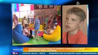 В Валдае открыли досуговый центр молодежи