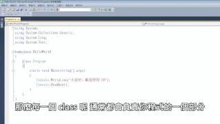 小山的 C# 教學-第3課-程式結構與進入點 thumbnail