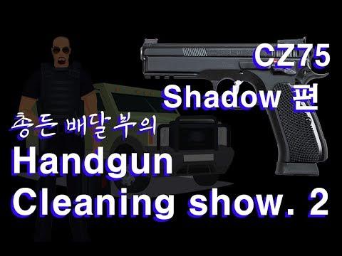 총든 배달부의 Handgun Cleaning(총기청소) Show 2 (CZ75 Shadow1편)