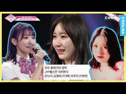 [Eng] 이채연 사쿠라 전소미 이대휘 12등의 감동 우정 드라마 [Produce48]   디렉터쿨나 streaming vf