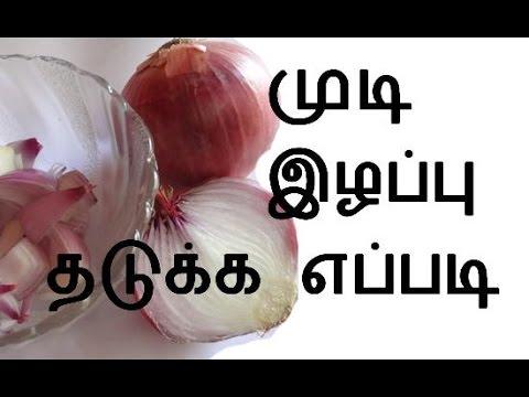 Thalai mudi nalla adarthiyaga valara tamil tips Tamil, Male