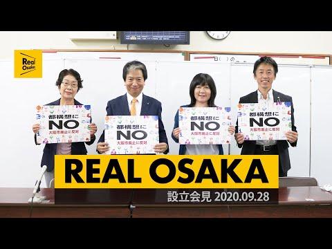 政治団体REAL OSAKA設立記者会見