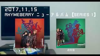 2017/11/15発売のRHYMEBERRY NEWアルバム 『SERIES 1』の全曲トレーラー...