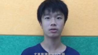 Publication Date: 2016-07-07 | Video Title: Thomas Yu - Building Confidenc
