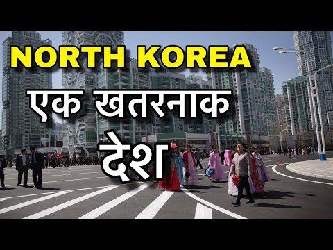 NORTH KOREA FACTS IN HINDI    धरती का नर्क   NORTH KOREA LIFESTYLE AND CULTURE    NORTH KOREA