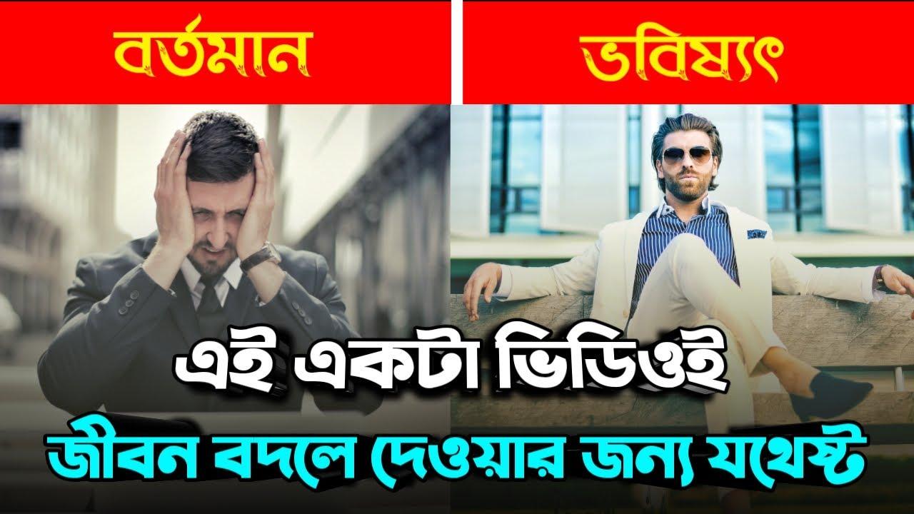 স্টুডেন্ট হলে রোজ ৩ মিনিট এটা শুনে নিও জীবন বদলে যাবে || New Bangla Motivational Speech for Students
