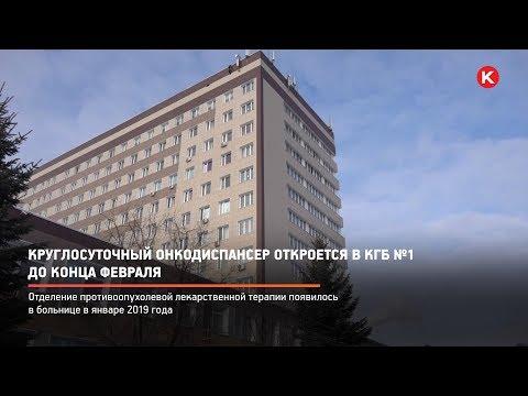 КРТВ. Круглосуточный онкодиспансер откроется в КГБ №1 до конца февраля