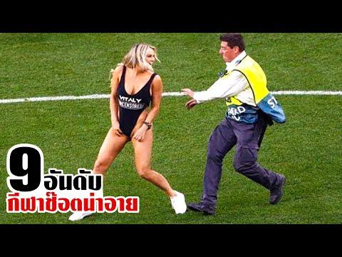 9 สถานการณ์ที่น่าอายและโคตรฮา!! ของการแข่งขันกีฬา