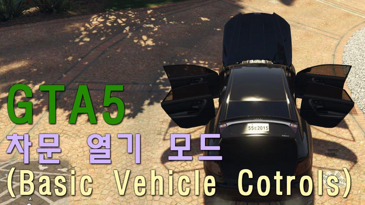 GTA5 차문 열기 모드(Basic Vehicle Controls) - YouTube