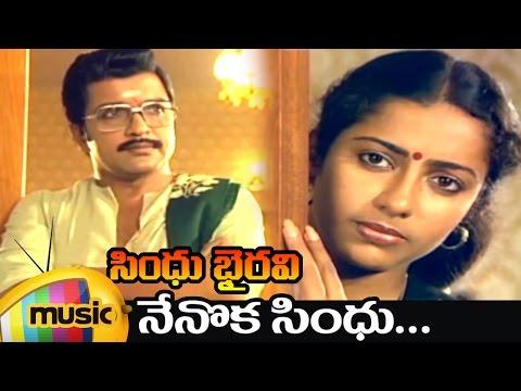 Sindhu Bhairavi Telugu Movie Songs | Nenoka Sindhu Telugu Video Song | Suhasini | Sivakumar