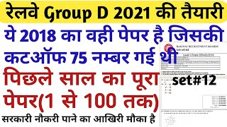 RRB GROUP D PREVIOUS YEAR QUESTION PAPER 2020/ RAILWAY ntpc previous/LAST YEAR PAPER 2018 PART#12