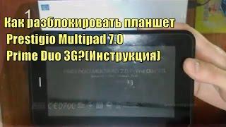 Как разблокировать планшет Prestigio Multipad 7 0 Prime Duo 3G