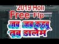 JAB Jab Kahbu Tab Hoi Free Flp Download link