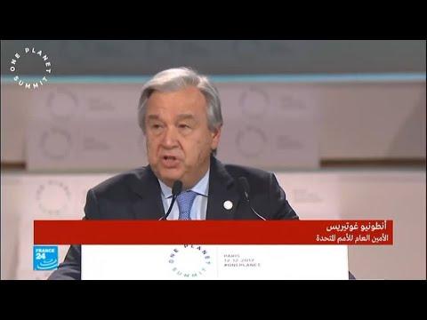 الأمين العام للأمم المتحدة يدعو إلى حماية البيئة والاستثمار فيها