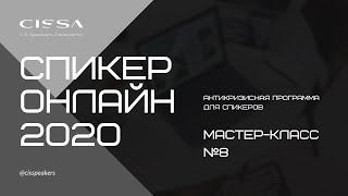 """8 мастер-класс курса """"Спикер online 2020"""""""