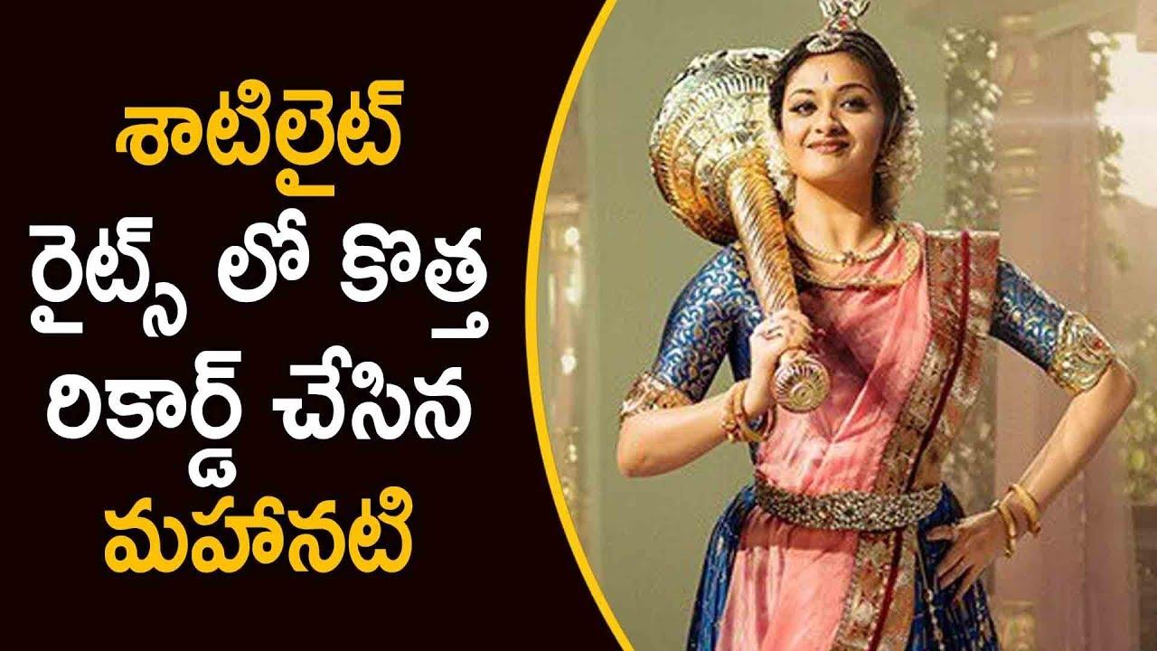Star Maa Bags Mahanati Satellite Rights For Fancy Deal | Latest Telugu  Movie News