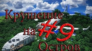 "Minecraft Крушение на Остров ""9 серия"""