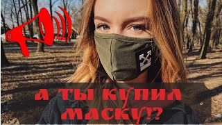 Покупаю многоразовые защитные маски для лица на 70 000 гривен
