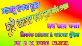 দুই জনের কণ্ঠে সুরাহ মাউন তেলায়াত   Surah Maoun Telayat   R M Tube Click Recorded