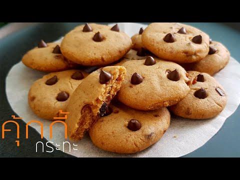 คุ้กกี้กระทะ สูตรทำง่าย ไม่ง้อเตาอบ lแม่มิ้วlEsy Cookies in pan