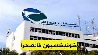 اتصالات الجزائر تربط الحدود المورتانية بشبكة الالياف البصرية