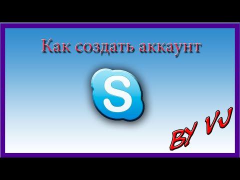 Видеоурок | Как создать аккаунт Skype легко и быстро?