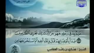 Full AlQur'an Juz'  ( 13 )  Syaikh Mishary Al-Afasy