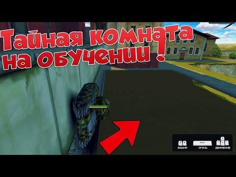 ТАНКИ ОНЛАЙН | ДВЕ ТАЙНЫЕ КОМНАТЫ НА ОБУЧЕНИИ!!!