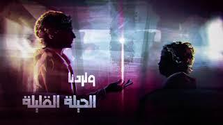 زحمة وشوش - تامر عاشور | Zahmet Weshoush - Tamer Ashour