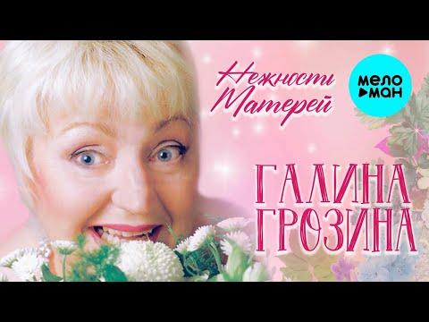 Галина Грозина - Нежность матерей