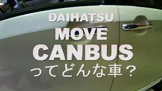 ダイハツ・ムーヴ キャンバスかわかっこいいエクステリア&インテリアレビューDAIHATSU MOVE canbus