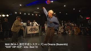 Onana vs MAI  【HIPHOP 1on1 Battle】Top16/ #SDSosaka 2018-春の陣 /2018..4.7