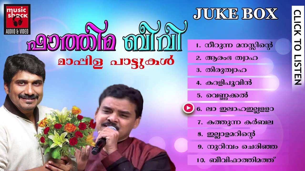 Mappila Pattukal Old Is Gold   Fathima Beevi   Malayalam Mappila Songs