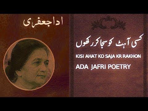 Top Ada Jafri Poetry    Kisi Ahat Ko Saja Kr Rakhon    Alfaaz-e-Ishq