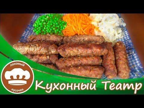 Молдавские мититеи из говяжьего фарша