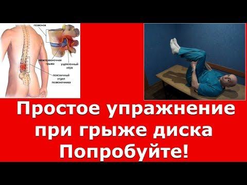Лечебная гимнастика при поясничном остеохондрозе: причины