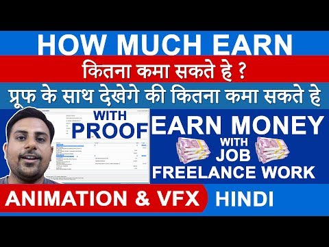 how much earn in animation & vfx with proof hindi