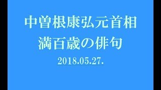 中曽根康弘元首相。満百歳の俳句。2018 05 27 (俳句&ニュース)