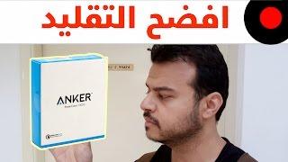 كشف الغش المنتشر في بنوك الطاقة و البطاريات و انتبه من Anker المغشوشة