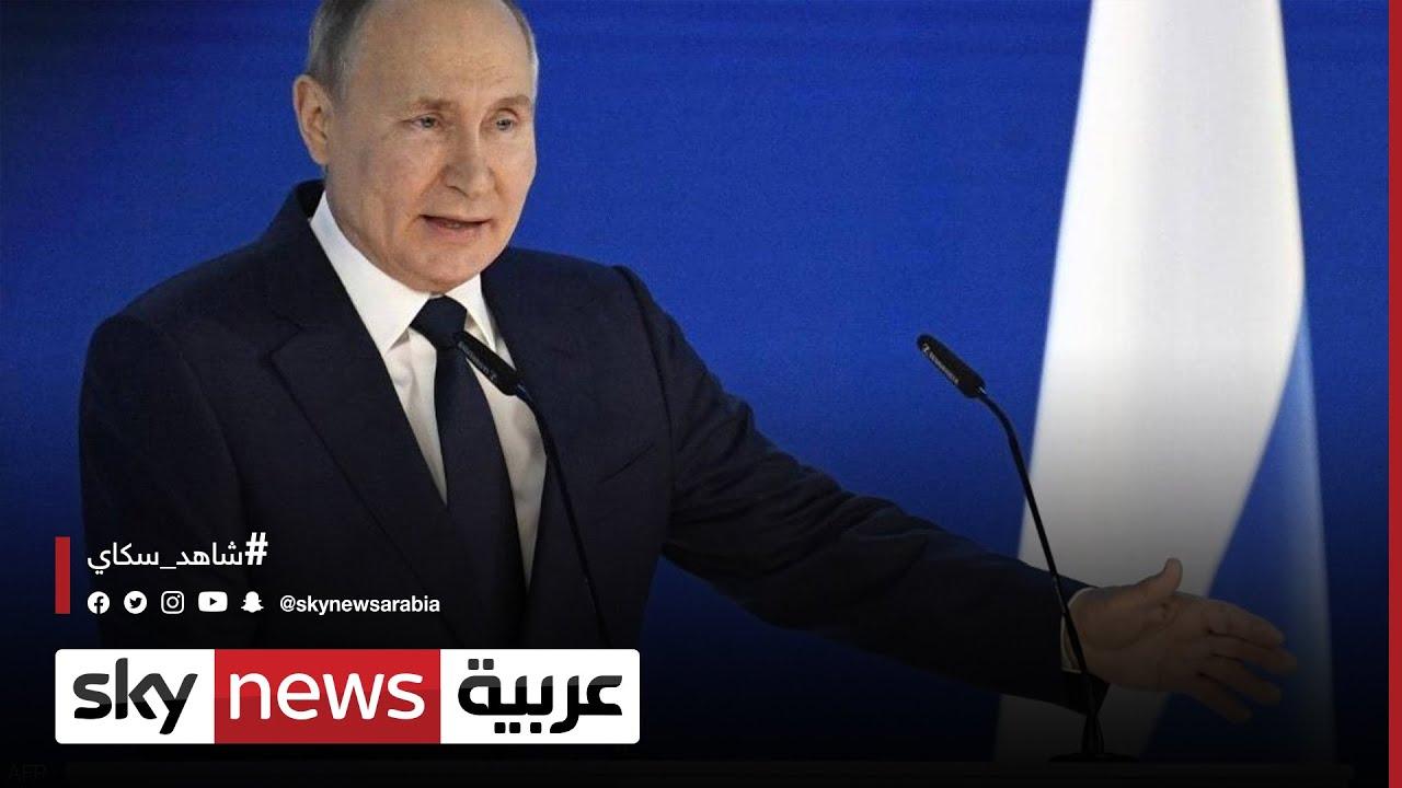 روسيا -بوتن- : نسعى لتحقيق المناعة الجماعية ضد كورونا في الخريف  - نشر قبل 2 ساعة