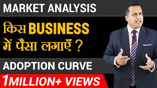 किस Business में पैसा लगाएँ  |  Adoption Curve | Market Analysis | Dr Vivek Bindra