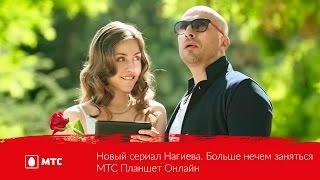 Новый сериал Нагиева. Больше нечем заняться | МТС Планшет Онлайн