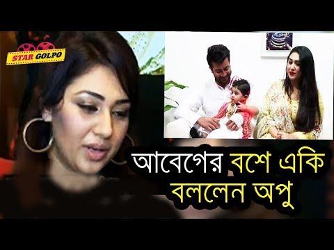 আবেগের বশে যা বলে বসলেন অপু বিশ্বাস ! Shakib khan Apu Biswas Divorce
