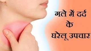 Sore Throat Cure - 3 Remedies To Soothe A Sore Throat At Home (Hindi) Health Video 4
