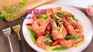 蒜香椒鹽蝦