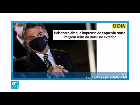 جائحة كورونا- الرئيس البرازيلي يلوم وسائل الإعلام  - نشر قبل 6 ساعة