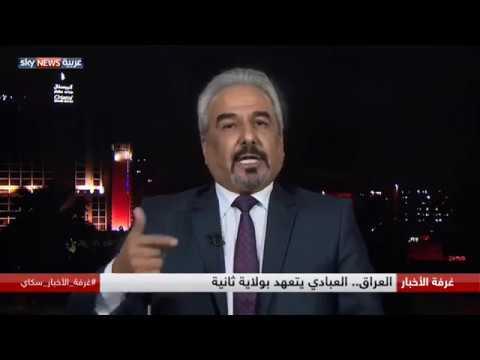 العراق.. العبادي يتعهد بولاية ثانية